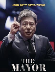 ترجمة فيلم الدراما السياسي الكوري The Mayor