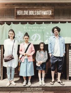 ترجمة فيلم الدراما العائلي الياباني Her Love Boils Bathwater