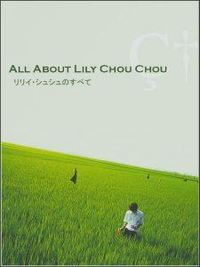 ترجمة فيلم الغموض والجريمة الياباني All About Lily Chou-Chou