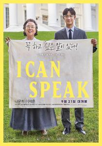 ترجمة فيلم الدراما الكوميدي الكوري I Can Speak