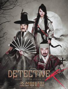 ترجمة فيلم المغامرات التاريخي الكوري Detective K: Secret of the Living Dead