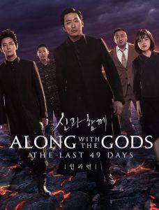 ترجمة الجزء الثاني من فيلم الأكشن الخيالي الكوري Along With the Gods