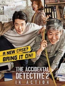 ترجمة الجزء الثاني من فيلم الجريمة والكوميديا الكوري ☆ The Accidental Detective