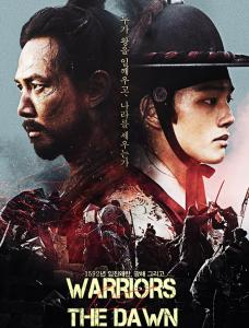 ترجمة فيلم الحرب التاريخي الكوري Warriors of the Dawn