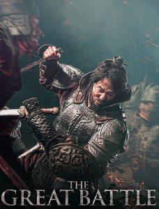 ترجمة فيلم الحرب التاريخي الكوري The Great Battle
