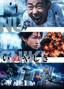 ترجمة فيلم الإثارة والخيال العلمي الياباني (Inuyashiki (Live Action