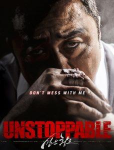 ترجمة فيلم الأكشن والإثارة الكوري Unstoppable