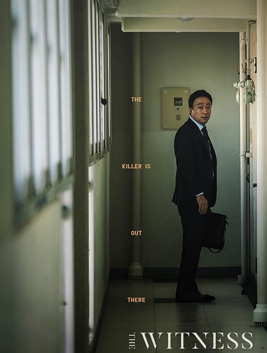 ترجمة فيلم الجريمة والإثارة الكوري The Witness
