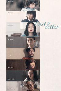 ترجمة فيلم الميلودراما الصيني Last Letter