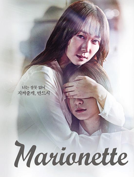 ترجمة فيلم الجريمة والغموض الكوري Marionette