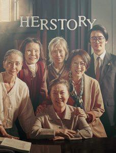 ترجمة فيلم الدراما الكوري HERSTORY