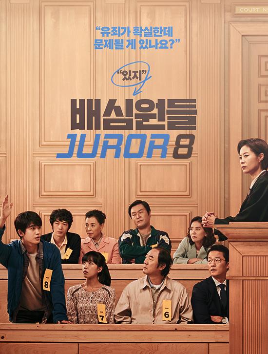 ترجمة فيلم الدراما والقانون الكوري Juror 8