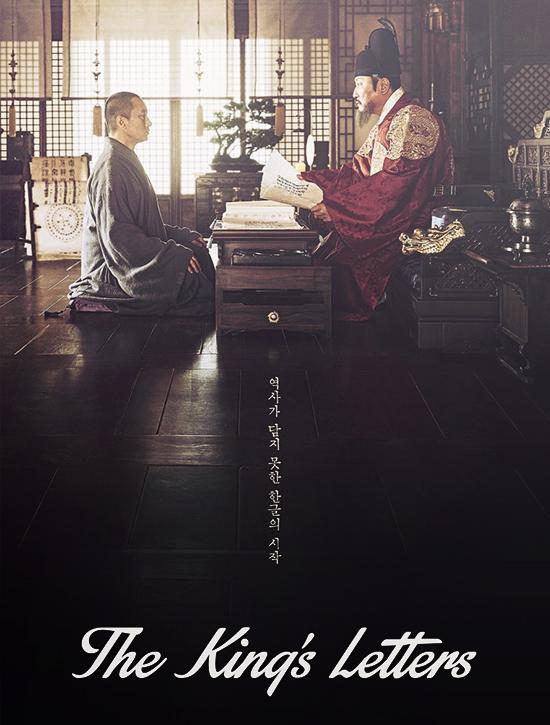 ترجمة فيلم الدراما التاريخي الكوري The King's Letters