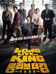 ترجمة فيلم الأكشن السياسي الكوري Long Live The King