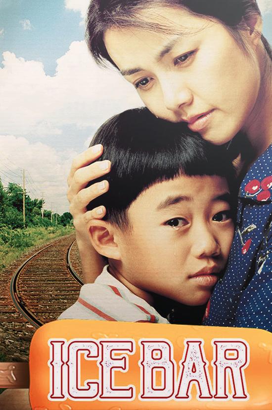 ترجمة فيلم الدراما العائلي الكوري ICE BAR
