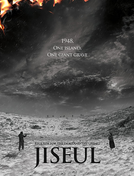 ترجمة فيلم الدراما التاريخي الكوري Jiseul