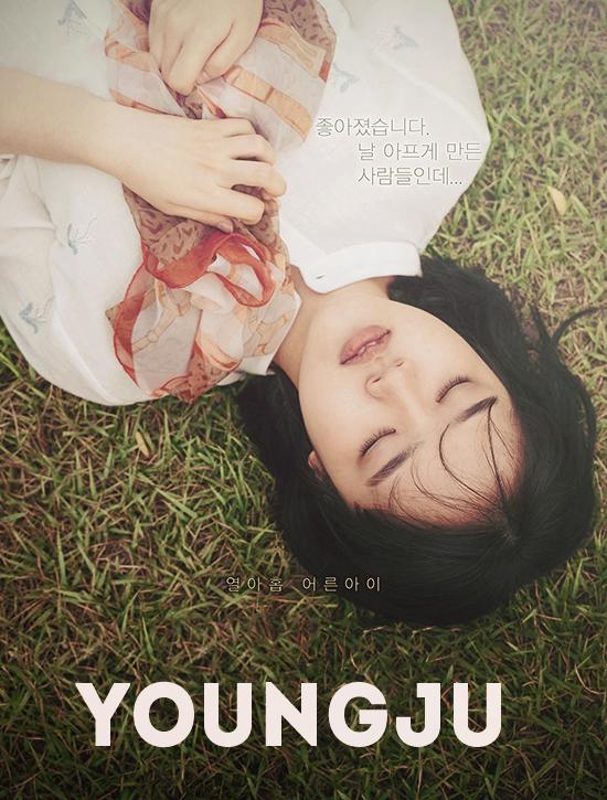 ترجمة فيلم الدراما الكوري Youngju