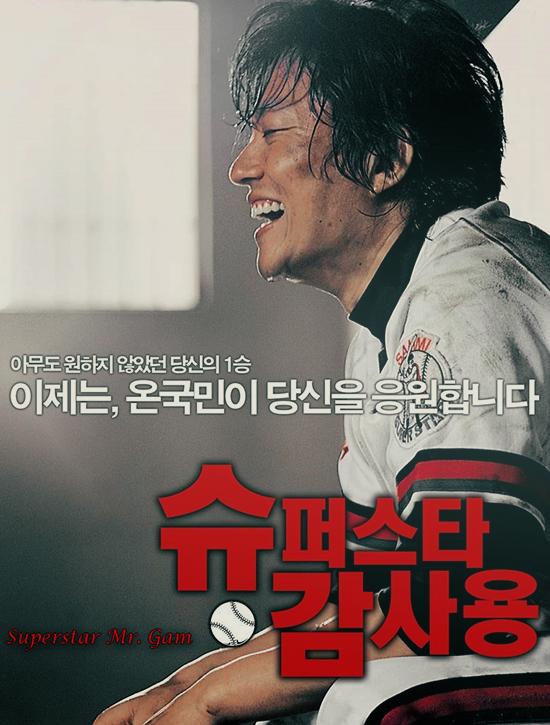 فيلم الدراما الرياضي الكوري Mr. Gam's Victory