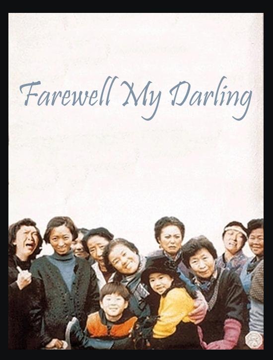 ترجمة فيلم الدراما والكوميديا السوداء الكوري Farewell My Darling