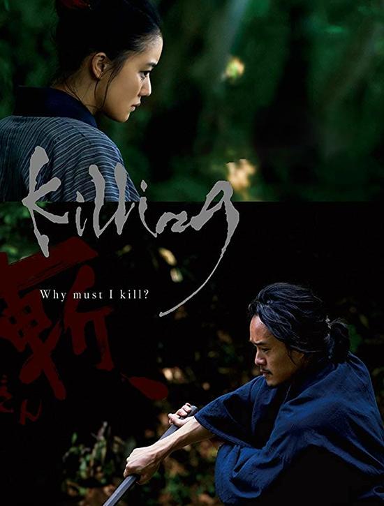 ترجمة فيلم الأكشن التاريخي الياباني Killing