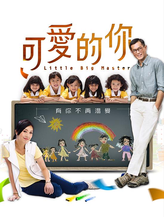 ترجمة فيلم الدراما الصيني Little Big Master