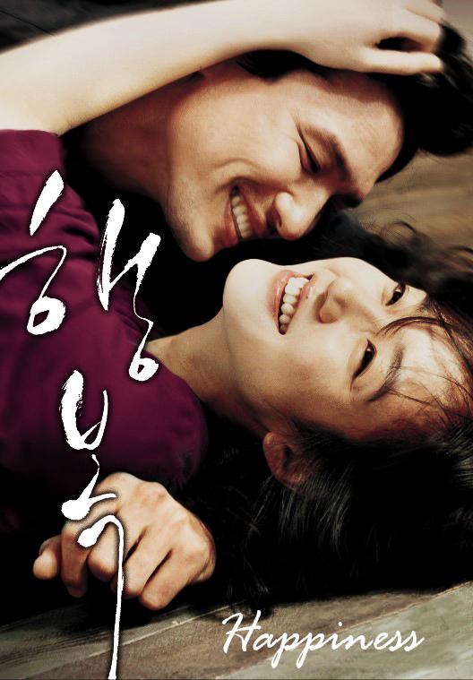 ترجمة فيلم الميلودراما الكوري Happiness