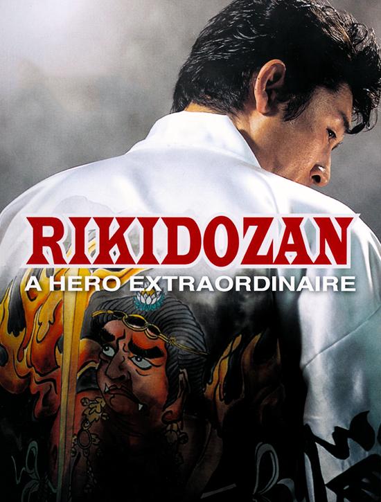 ترجمة فيلم الدراما الرياضي الكوري Rikidozan: A Hero Extraordinary