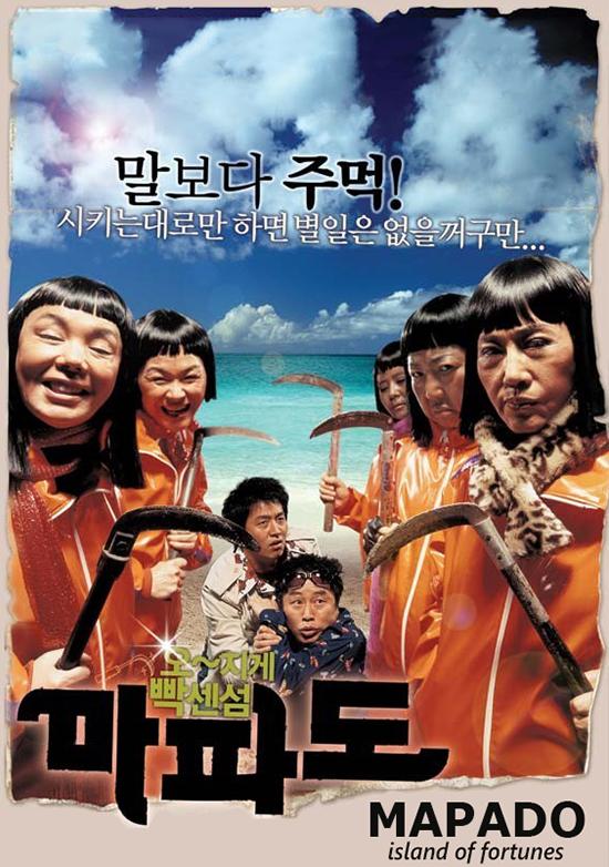 ترجمة فيلم المغامرة والكوميديا الكوري Mapado: Island of Fortunes