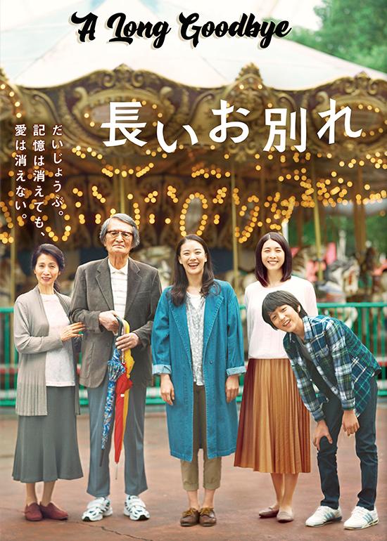 ترجمة فيلم الدراما العائلي الياباني A Long Goodbye