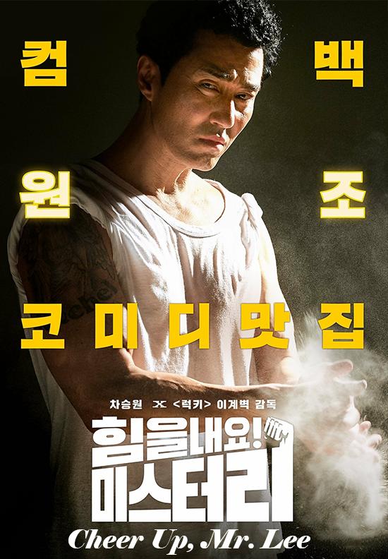 ترجمة فيلم الدراما الكوميدي الكوري Cheer Up, Mr. Lee