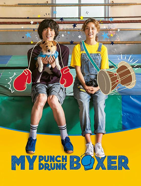 ترجمة فيلم الرياضة والدراما الكوري My Punch-Drunk Boxer