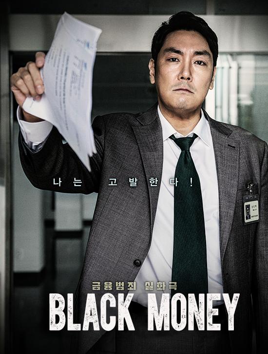ترجمة فيلم الدراما والجريمة الكوري Black Money