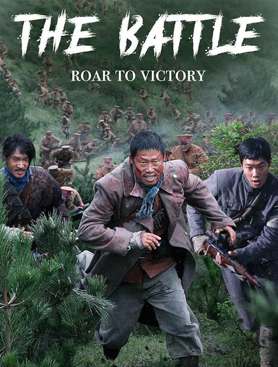 ترجمة فيلم الحرب والأكشن الكوري The Battle: Roar to Victory