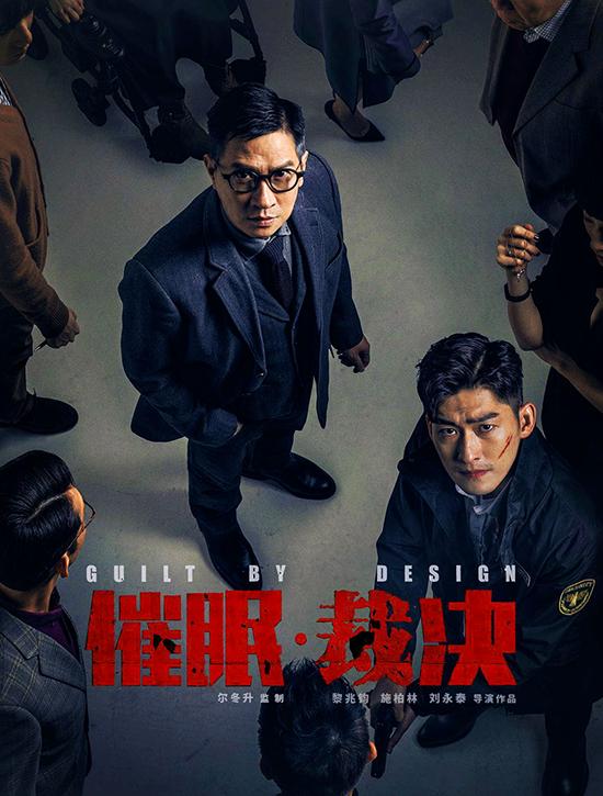ترجمة فيلم الجريمة والتشويق الصيني Guilt By Design