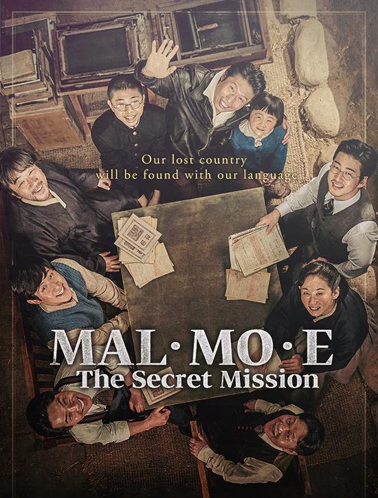 ترجمة فيلم الدراما التاريخي الكوري Malmoe: The Secret Mission