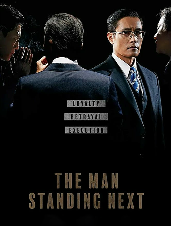 ترجمة فيلم الإثارة والسياسة الكوري The Man Standing Next
