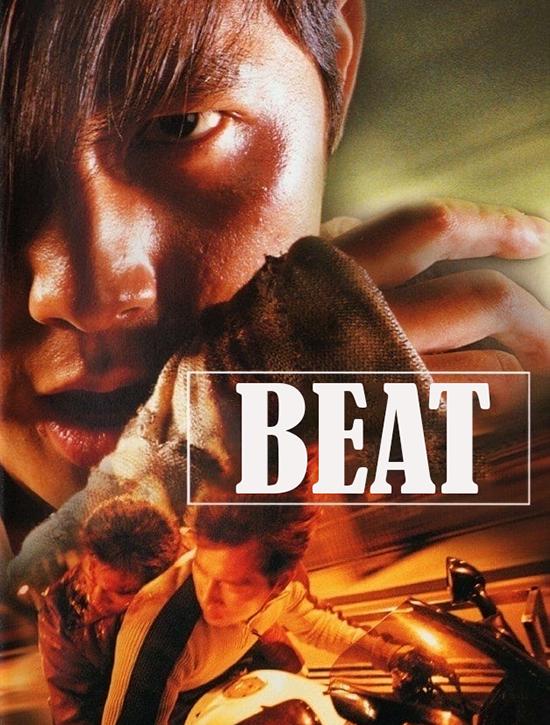 ترجمة فيلم الأكشن والإثارة الكوري Beat