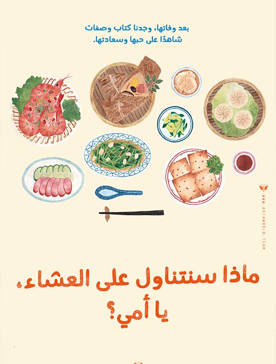 ترجمة فيلم الدراما العائليالياباني ?What's For Dinner, Mom