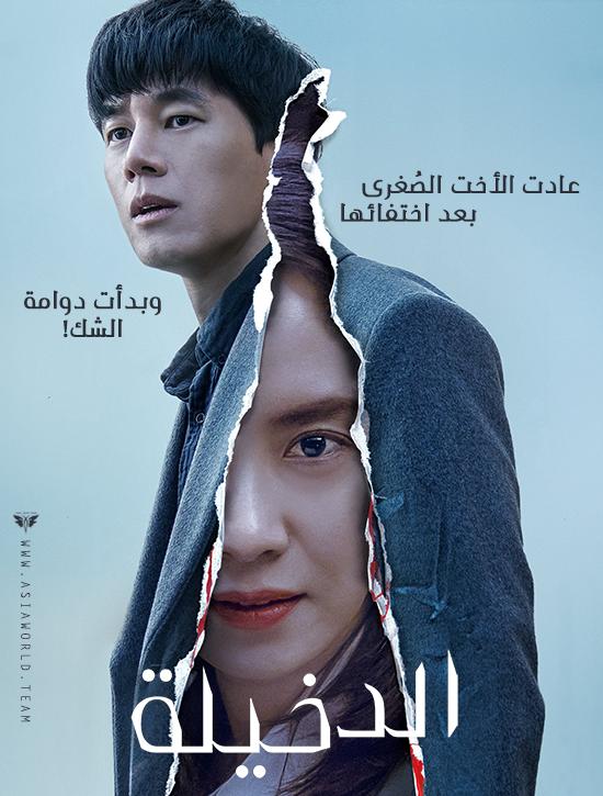 ترجمة فيلم الغموض والإثارة الكوري Intruder