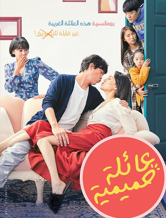 ترجمة فيلم الرومانس والكوميدياالكوري Sunkist Family