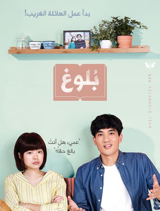 ترجمة فيلم الدراما والكوميديا الكوري Adulthood