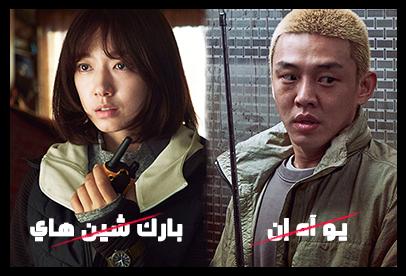 ترجمة فيلم الزومبي والإثارة الكوري Alive فريق آسيا وورلد Asiaworldteam