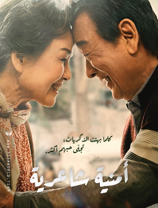 ترجمة فيلم الميلودراما والرومانسي الكوري Romang
