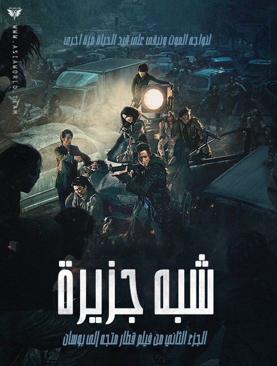 ترجمة فيلم الزومبي والإثارة الكوري Peninsula