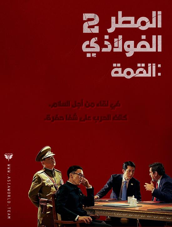 ترجمة فيلم الدراما والإثارة الكوري Steel Rain 2: Summit
