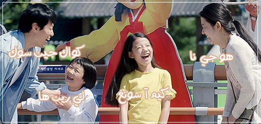 ترجمة فيلم الدراما العائلي الكوري Bori