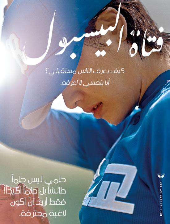 ترجمة فيلم الدراما الرياضي الكوري Baseball Girl