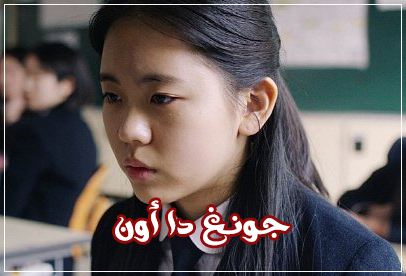 ترجمة فيلم الدراما الكوري Second Life