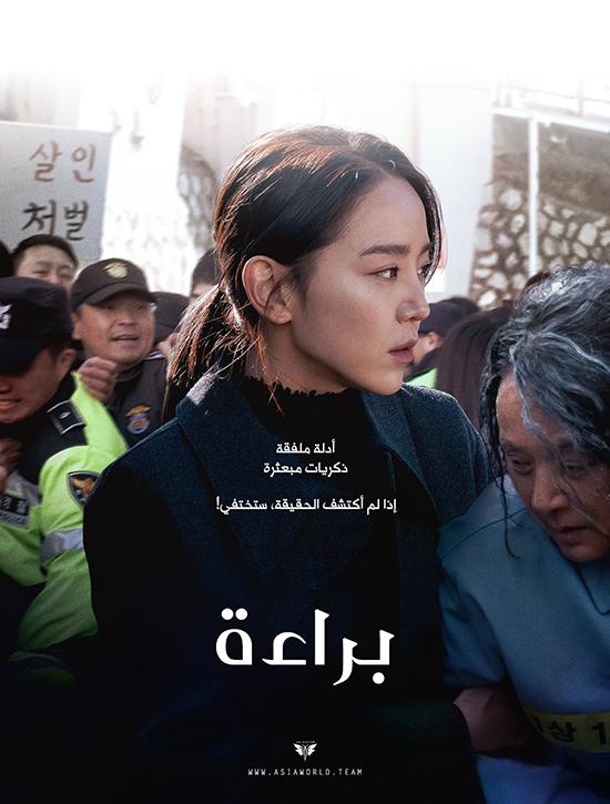 ترجمة فيلم الدراما والجريمة الكوري Innocence