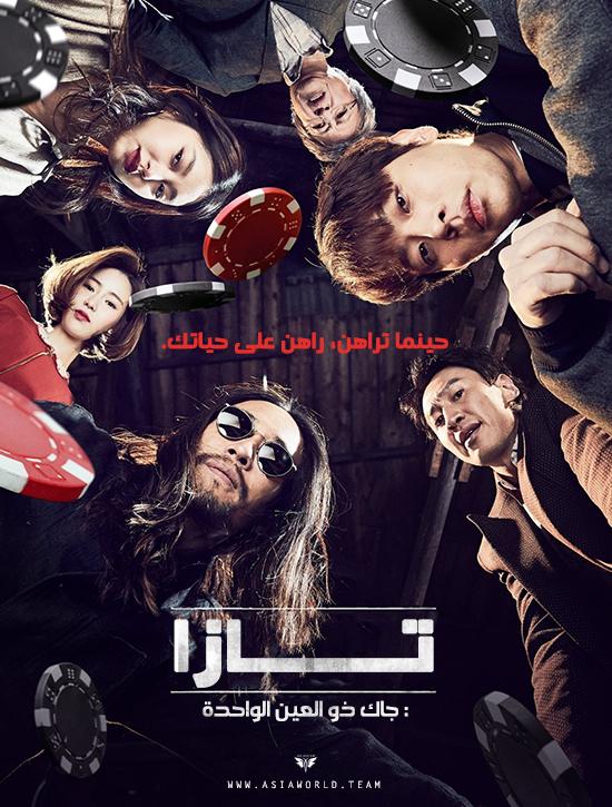 ترجمة فيلم الإثارة والجريمة الكوري Tazza: One Eyed Jack